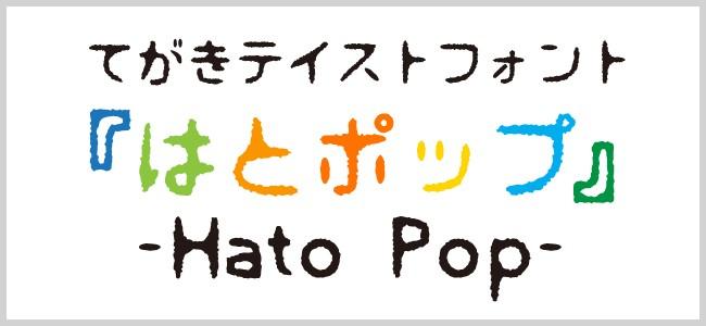 hatopop