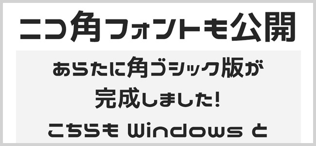 nicokaku_kv_plus