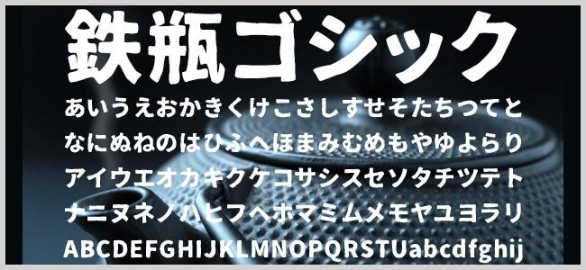 tetsubin-gothic