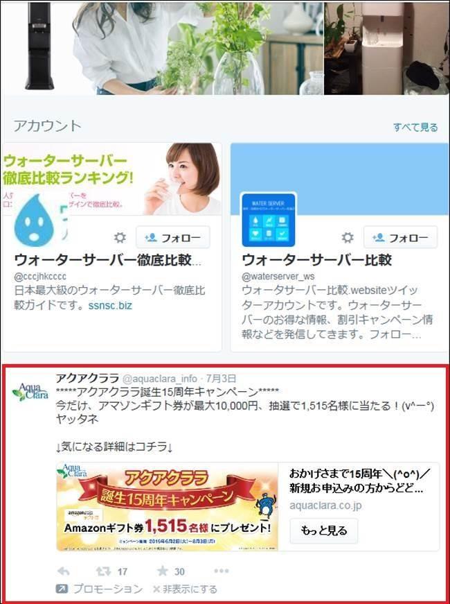 Twitter広告ウォーターサーバー
