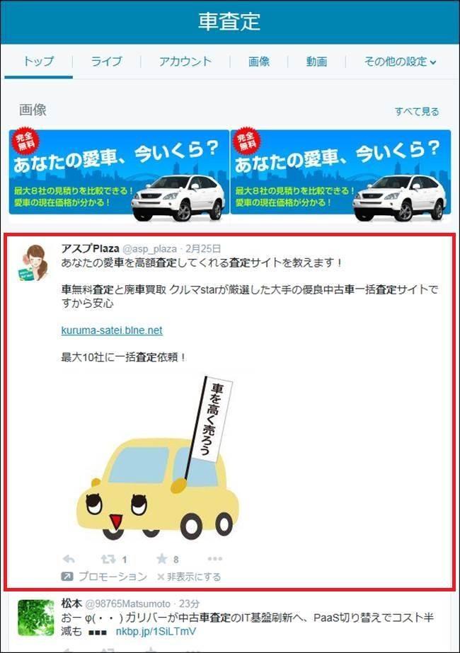 Twitter広告車査定
