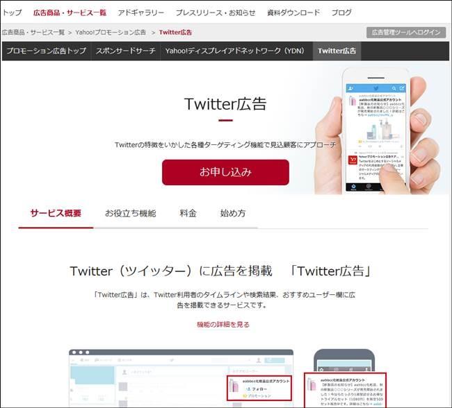 Twitter広告Yahoo!