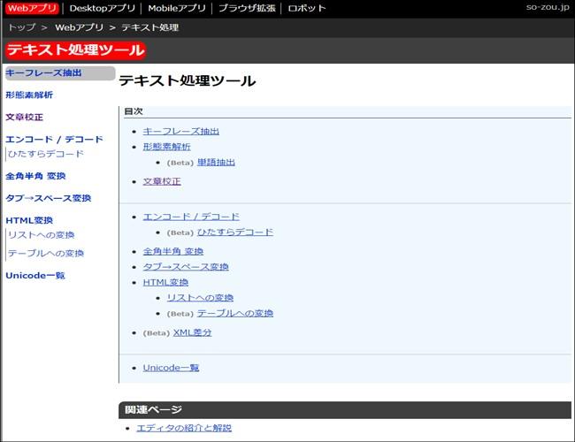 テキスト処理ツール_650x500