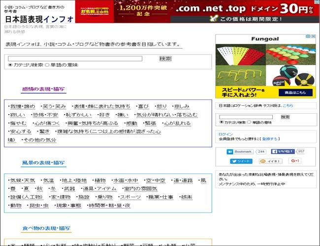 日本語表現インフォ_650x500