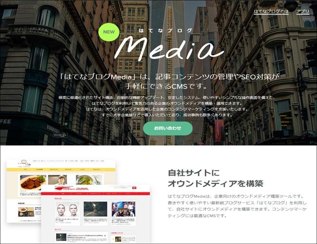 はてなブログMedia_650x500