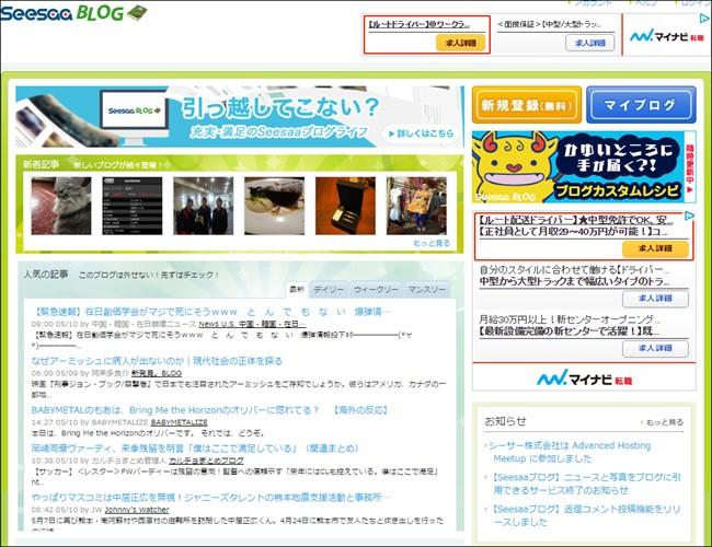 Seesaaブログ_650x500