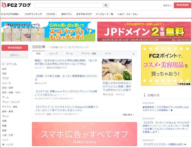 FC2ブログ_650x500