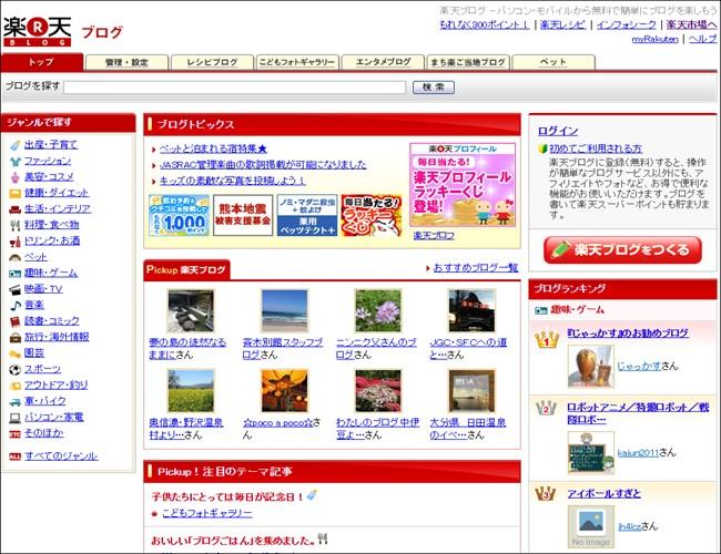 楽天ブログ_650x500
