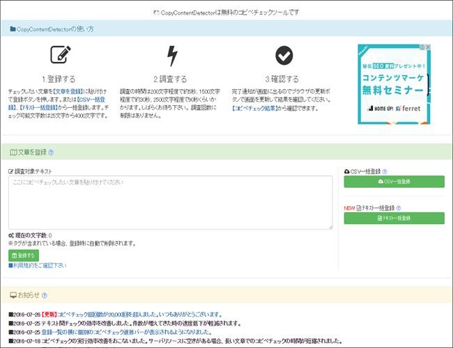 CopyContentDetector β版_650x500
