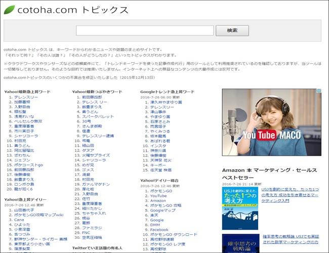cotoha.com トピックス_650x500
