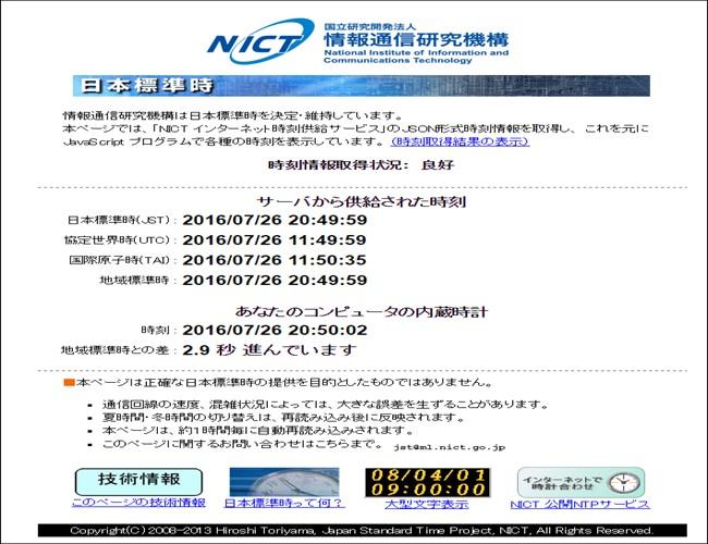 日本標準時_650x500
