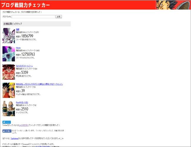 ブログ戦闘力チェッカー_650x500
