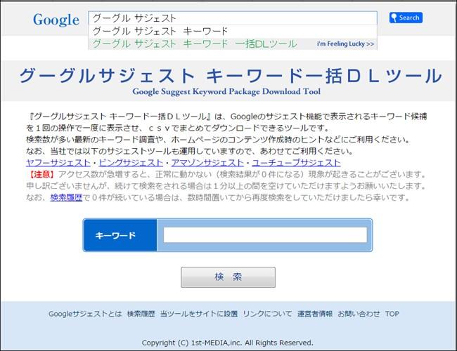グーグルサジェスト キーワード一括DLツール_650x500