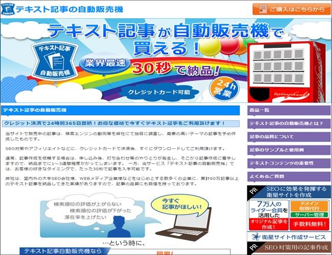 テキスト記事の自動販売機_650x500