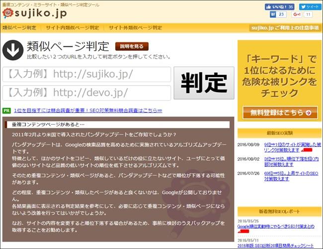 sujiko.jp_650x500