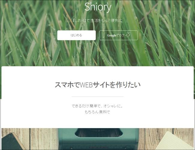 Shiory_650x500