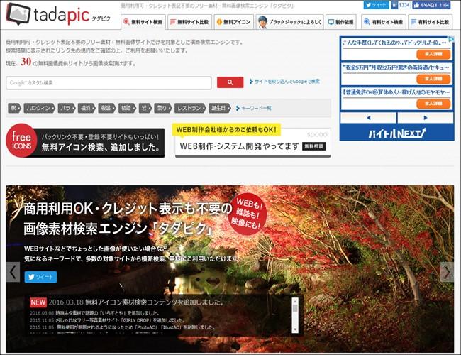 タダピク_650x500