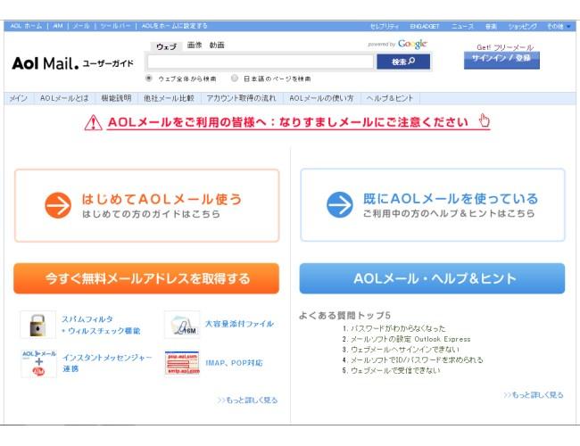 AOL®メール